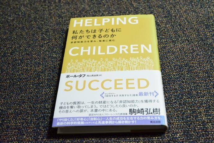 私たちは子どもに何ができるのか――非認知能力を育み、格差に挑む|ポール・タフ