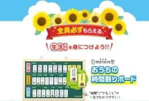 スマイルゼミ幼児コースキャンペーン6月