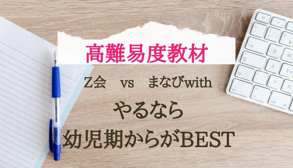 まなび with