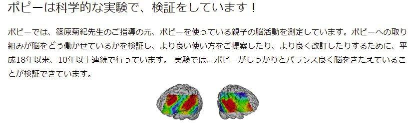ポピーは脳科学の知見がたくさん