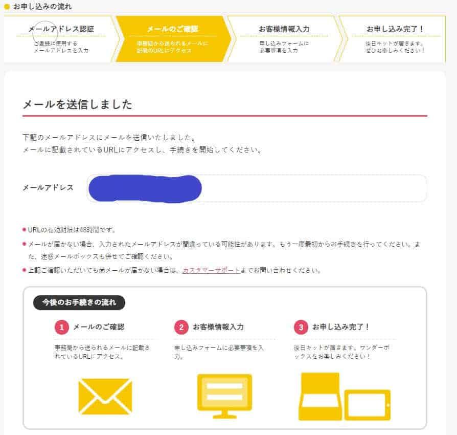 メールアドレスに送られてきたリンクから登録開始