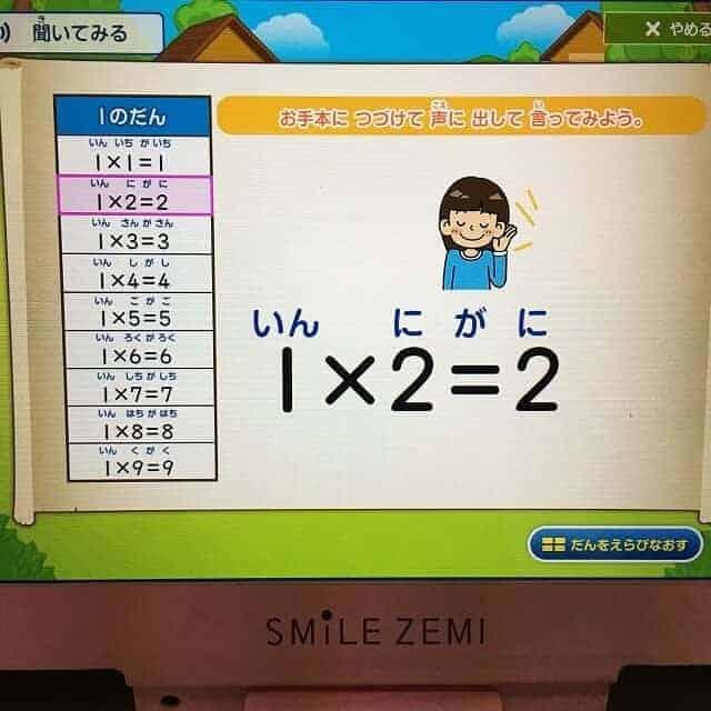 スマイルゼミ小学2年生の算数