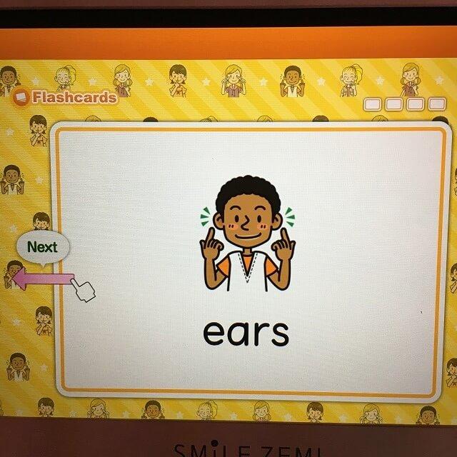 スマイルゼミ小学2年生の英語
