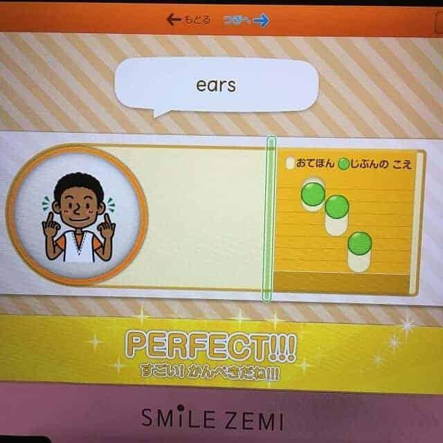 スマイルゼミ小学2年生の英語リスニング