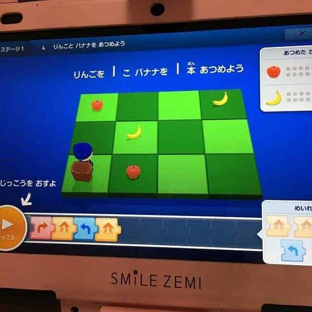スマイルゼミ小学2年生のプログラミング学習