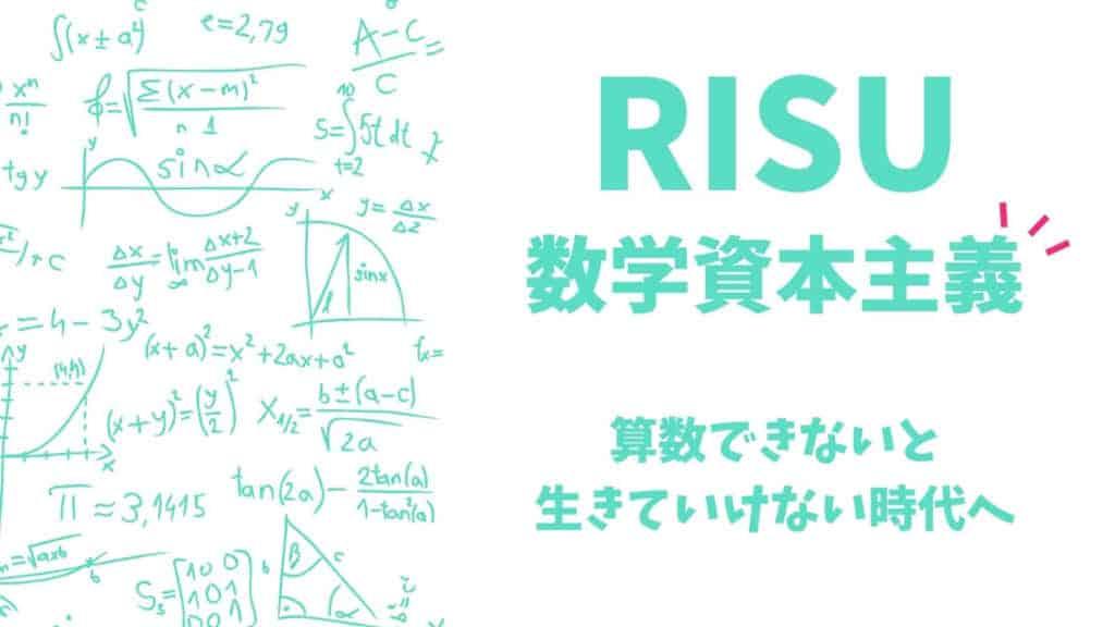 RISUとスマイルゼミがおすすめな人