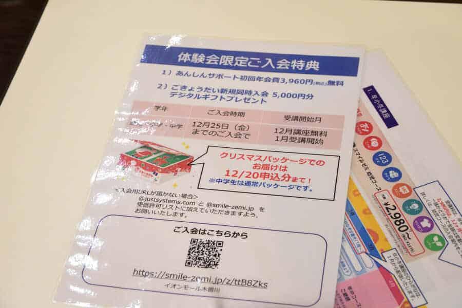 兄弟同時入会で5000円分のデジタルギフト券