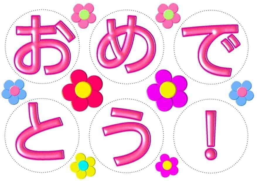 入園進級壁面無料型紙_おめでとうカラー_パネルシアター_ペープサート