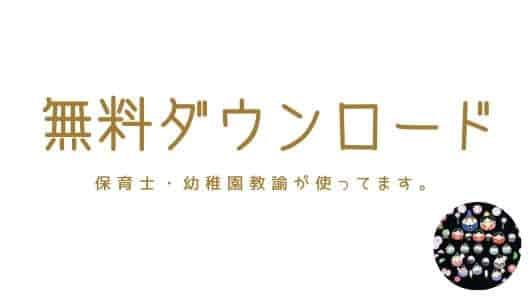 ペープサート・パネルシアター無料型紙ダウンロード