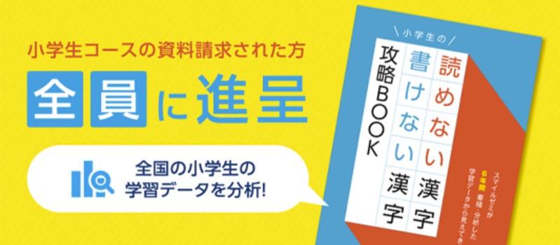 特典6 【小学生限定】資料請求で漢字攻略BOOKがもらえる