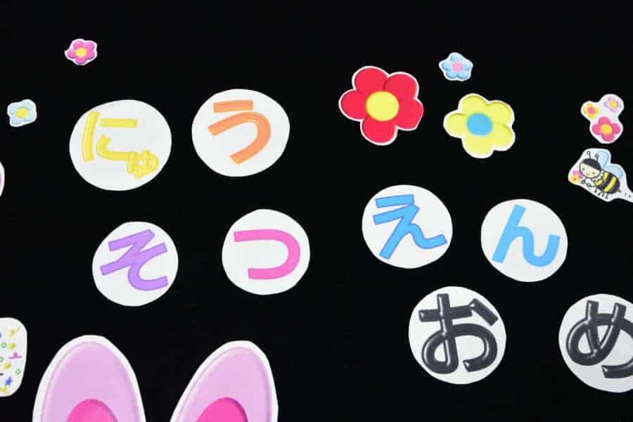 無料型紙ダウンロード_入園式_卒園式の壁面イラスト_ペープサート_パネルシアター用カラー