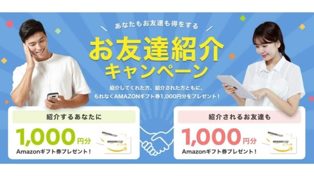 kiminiお友達紹介キャンペーン