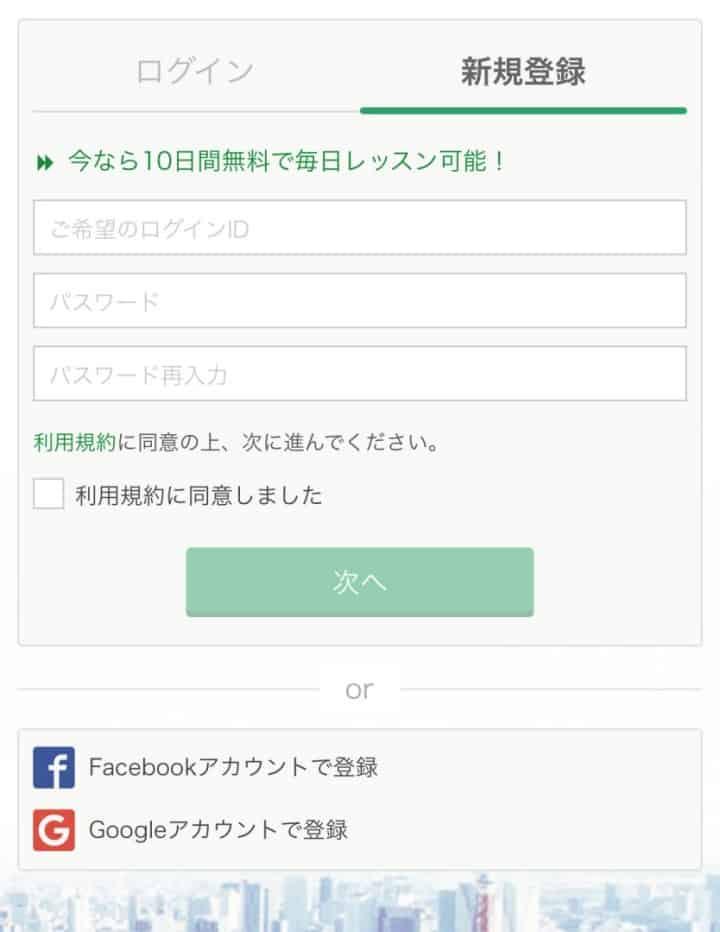 kimini無料体験手順①