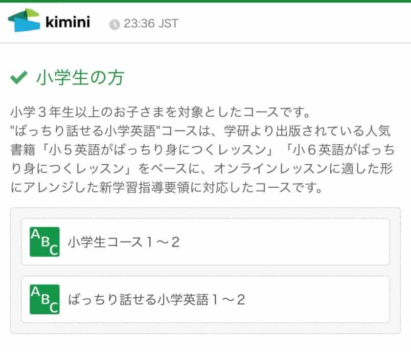 kimini無料体験手順④