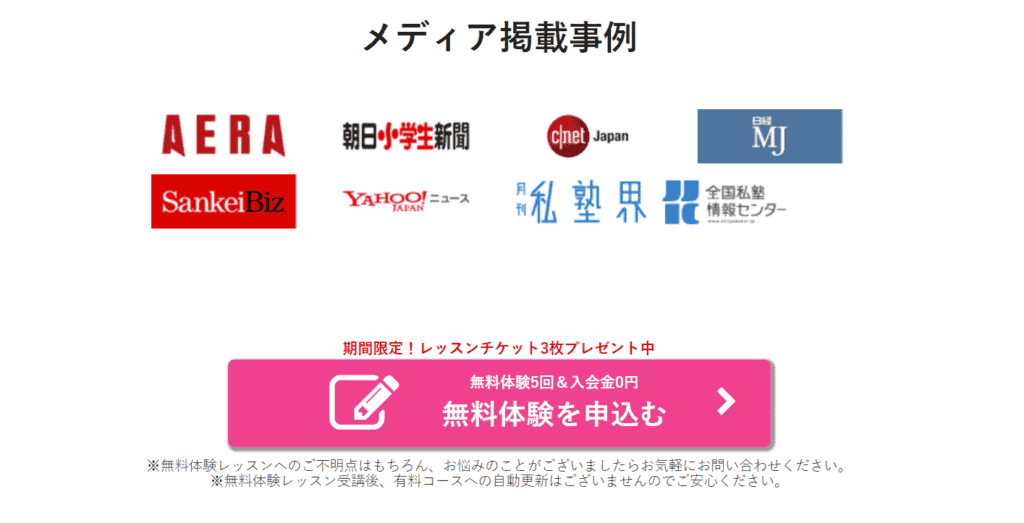 グローバルクラウン【無料体験】キャンペーンコード(クーポンコード)の使い方