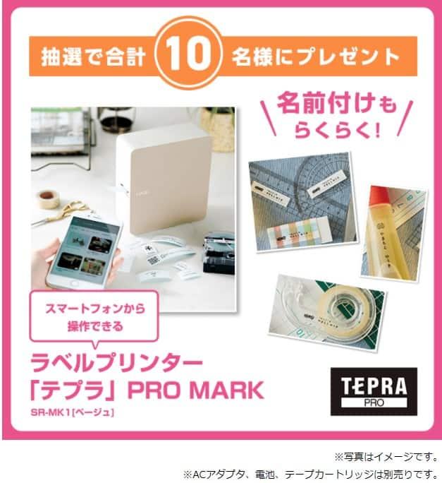 4月の入会キャンペーン特典はラベルプリンター「テプラ」PRO(-5/28)