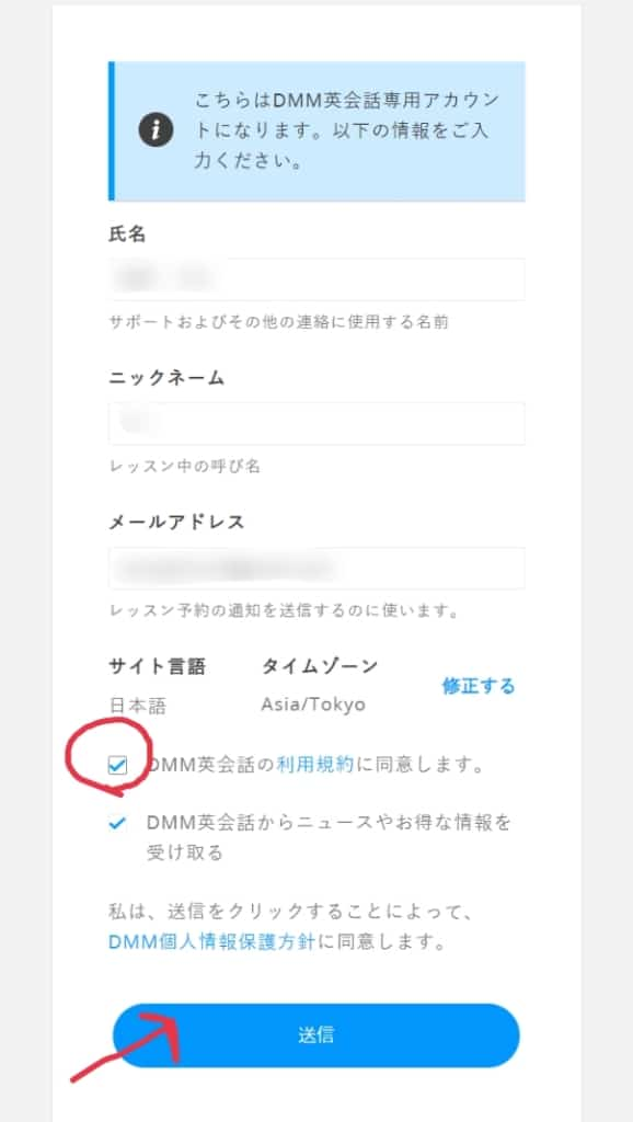 DMM英会話のアカウント登録
