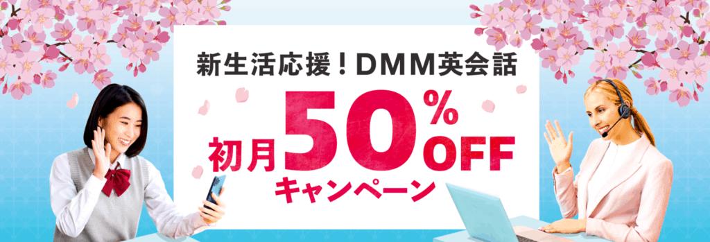 DMM英会話のキャンペーン