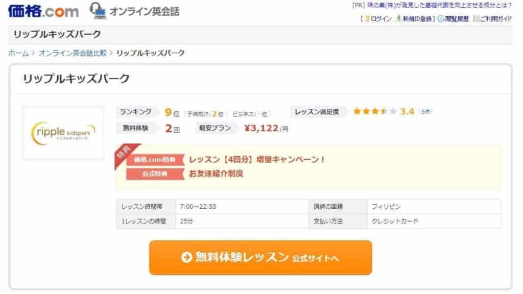 オンライン英会話リップルキッズパークの価格.comキャンペーン