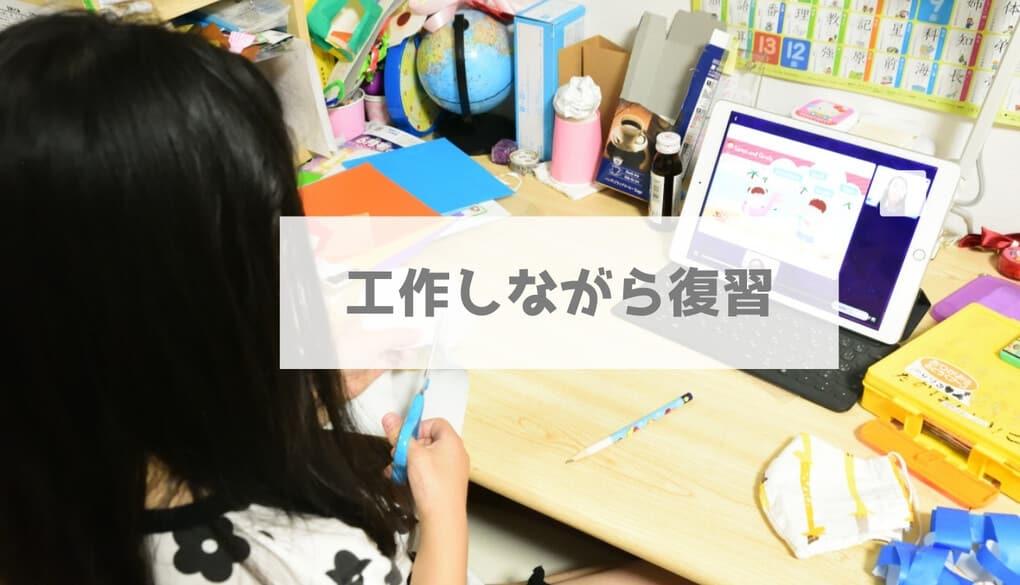 QQキッズは工作しながら英語が復習できる