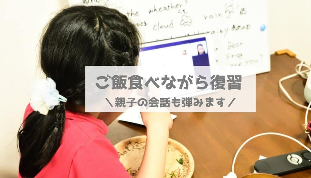 QQキッズはご飯食べながら英語が復習できる