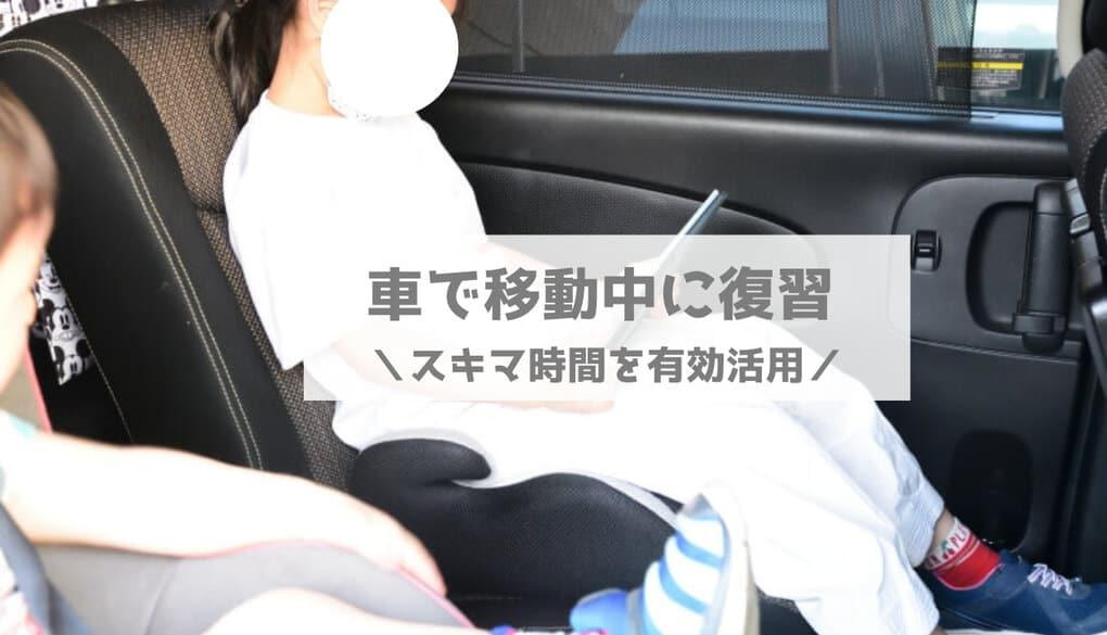 QQキッズは車で移動中に英語学習ができる