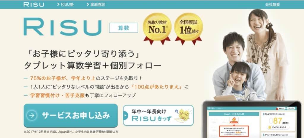RISU算数イメージ