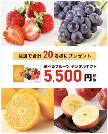 特典1 入会キャンペーンでフルーツデジタルギフト5,500円相当が当たる!