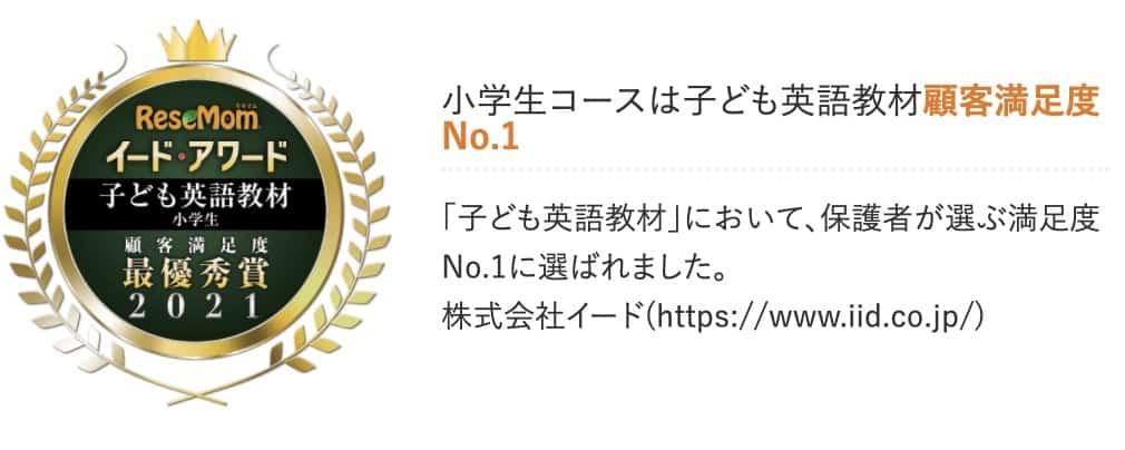 スマイルゼミは子ども英語教材顧客満足度No.1