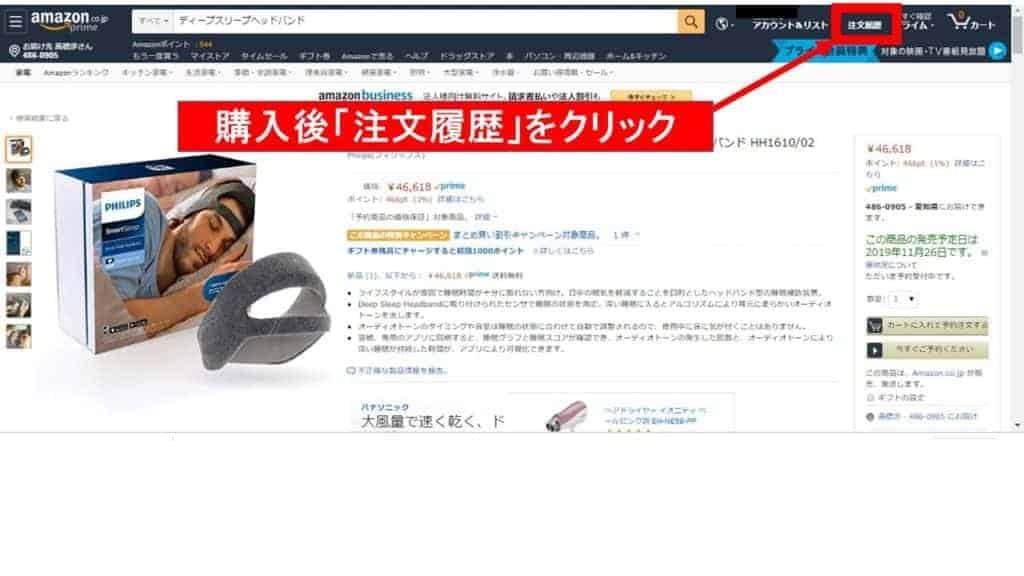 購入証明書/領収書の出し方【AMAZON]