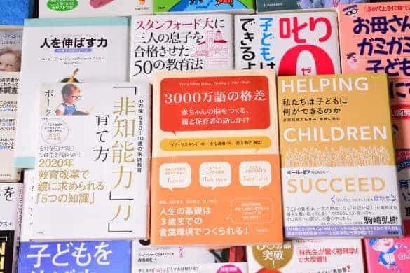 【良書は3冊だけ】子供の成功に必要な非認知能力の本