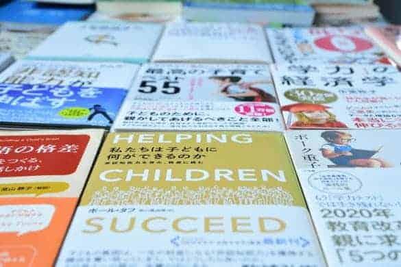 科学的根拠のある本で子供の人生を変えよう