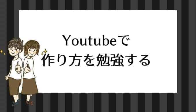 ラキューの車の作り方(Youtube編)