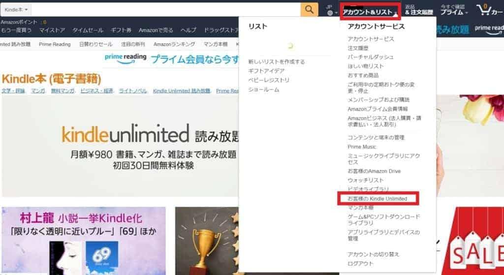 「アカウントサービス」の「お客様のKindle Unlimited」をクリック