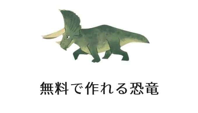 作り方が無料公開されている恐竜