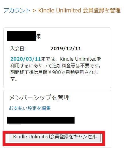 「Kindle Unlimited会員登録をキャンセル」をクリック して、進めていくと解約できます。