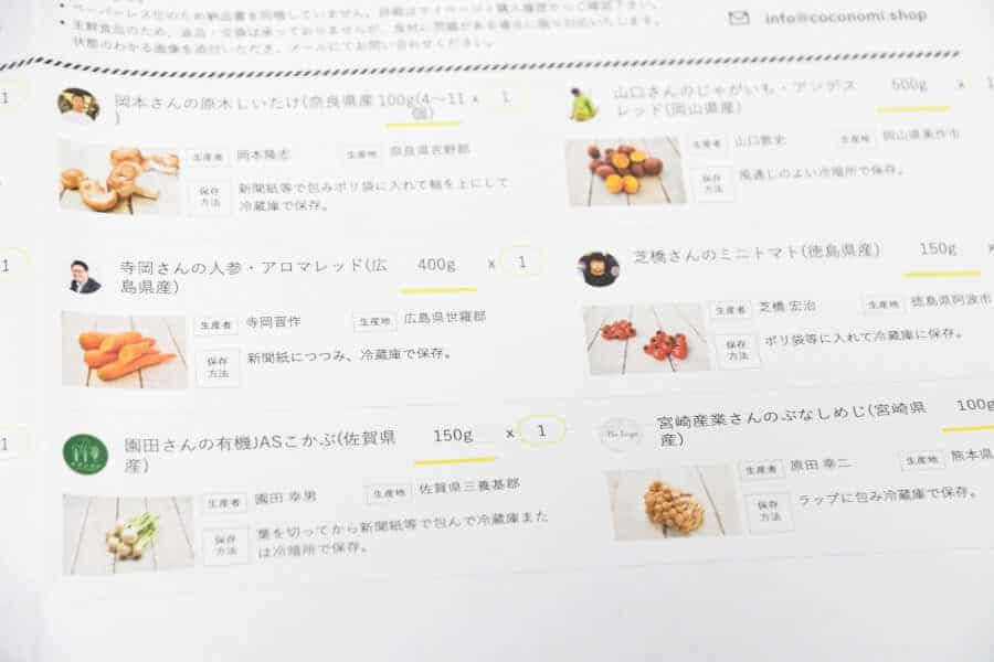 ココノミの生産者シート