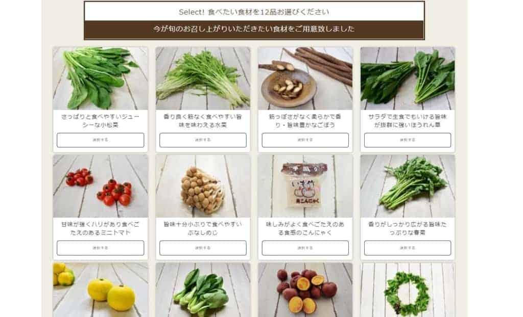 初回注文時は12種類のお野菜を選択できる