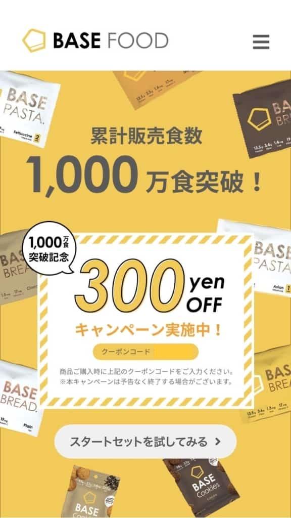BASE FOOD(ベースフード)公式が一番安い