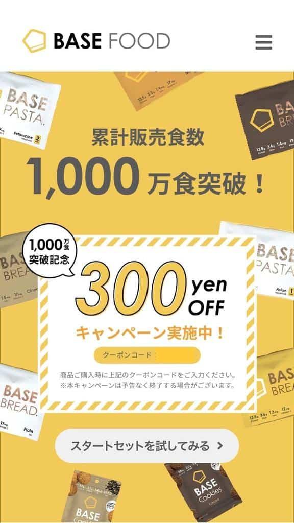 BASE FOOD(ベースフード)300円OFFクーポン