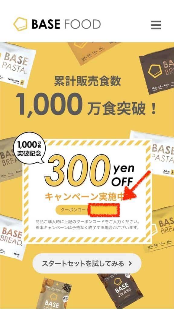 BASE FOOD(ベースフード)300円OFFクーポンの場所