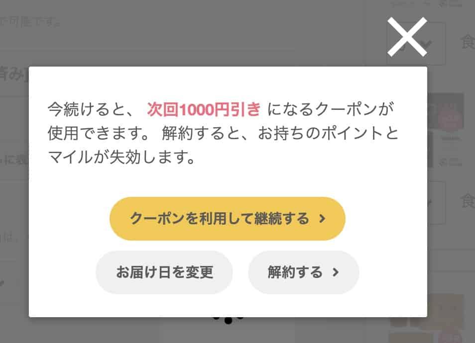 解約しようとすると、1000円OFFクーポンの画面がでます